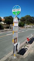 「芦屋町役場前」バス停留所
