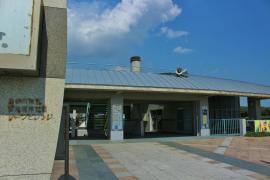 県立湘南海岸公園
