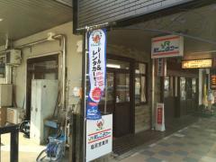 駅レンタカー塩尻駅営業所