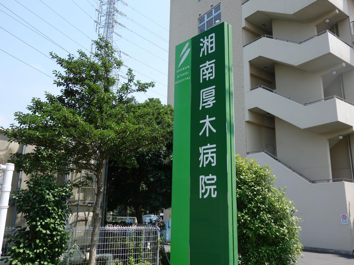 病院 湘南 厚木