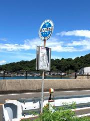 「鶴木山温泉前」バス停留所