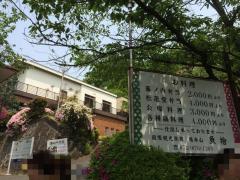 福寿山魚捨