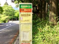 「箱根支所前」バス停留所