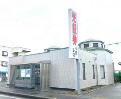 光証券株式会社 小野支店