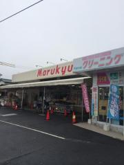 丸久西岩国店