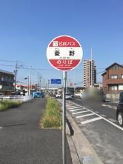 「菱野」バス停留所