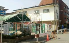木川幼稚園