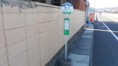 「鯉沢」バス停留所