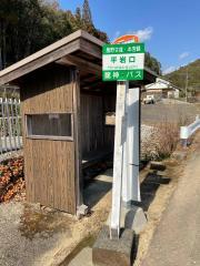「平岩口」バス停留所