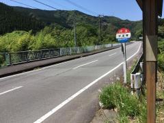 「谷波帰」バス停留所