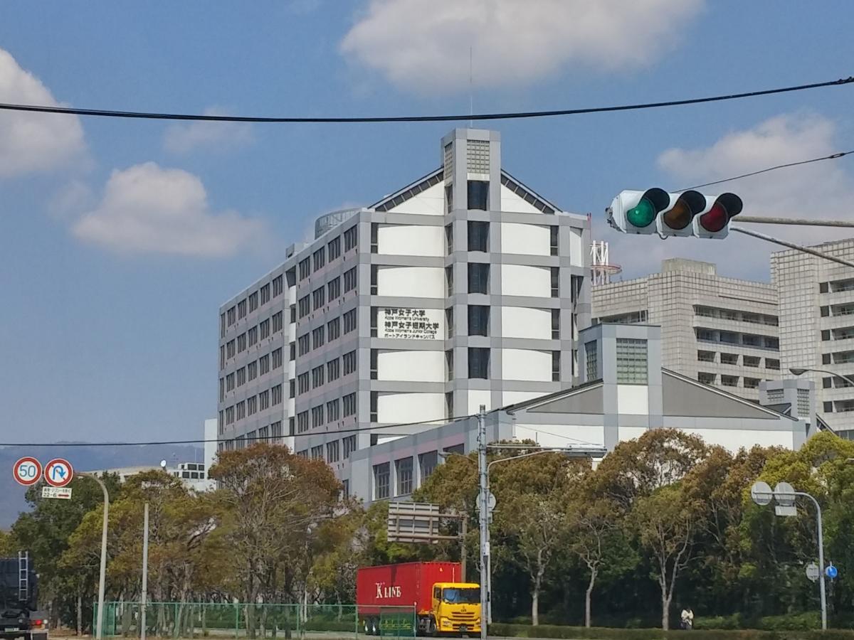 女子 大学 神戸 短期 神戸女子短期大学に偏差値の近い大学|マナビジョン|Benesseの大学・短期大学・専門学校の受験、進学情報