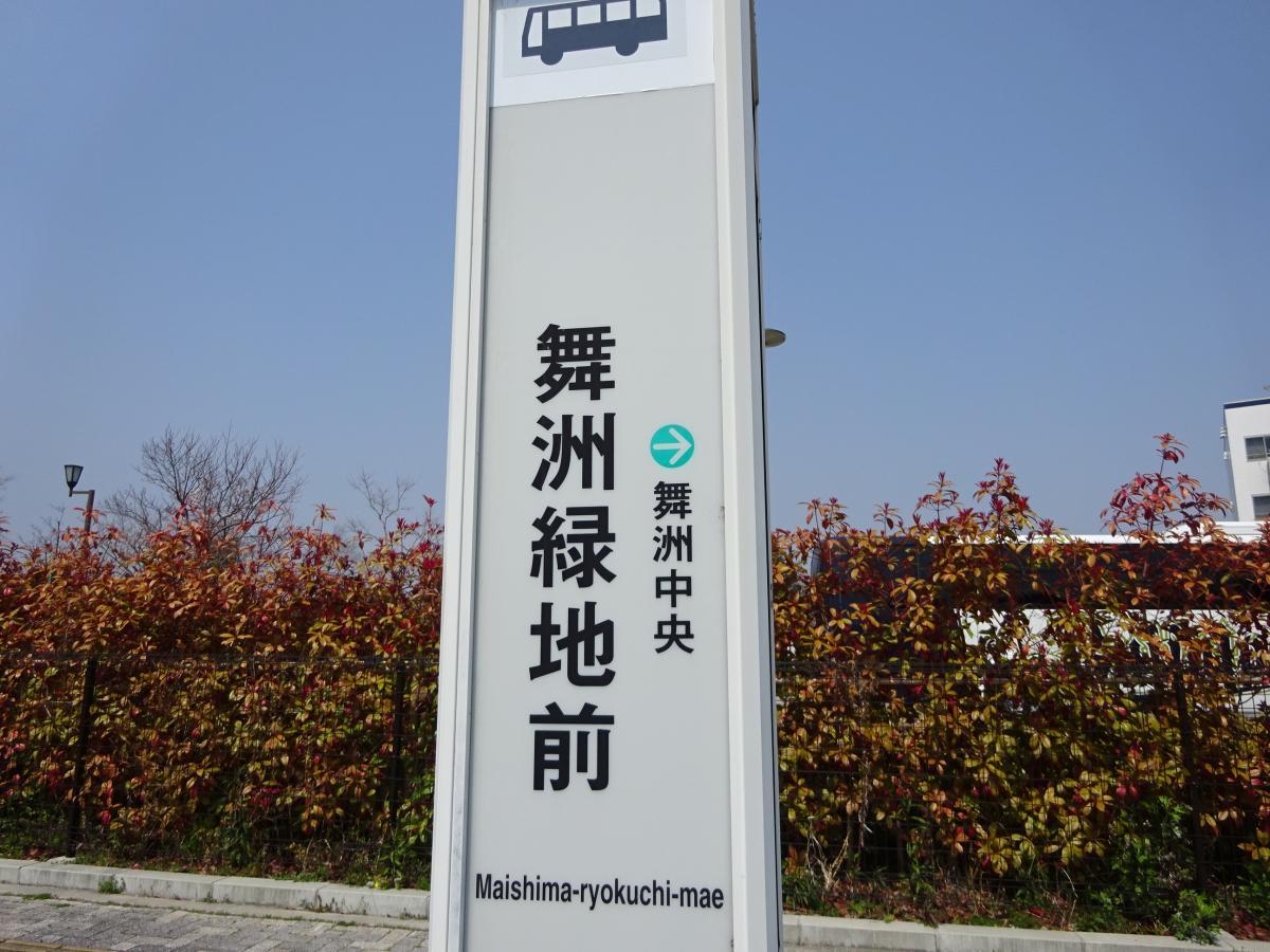 「舞洲緑地前」バス停留所