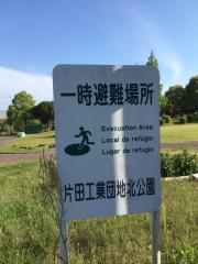 片田工業団地北公園