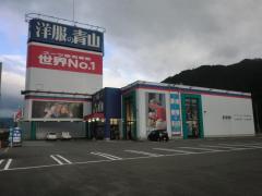 洋服の青山 和田山店