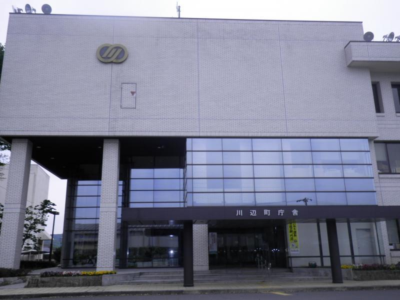 川辺町役場