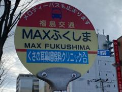 「MAXふくしま」バス停留所