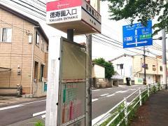 「徳寿園入口」バス停留所