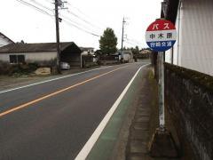 「中木原」バス停留所