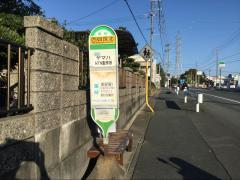 「西貝塚北」バス停留所