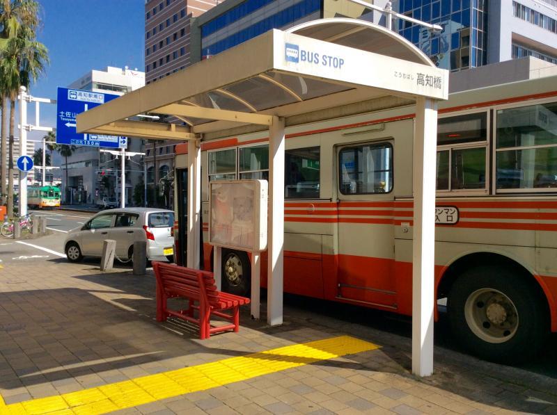 高知橋バス停