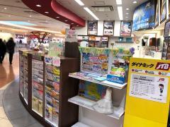 JTBららぽーと甲子園店