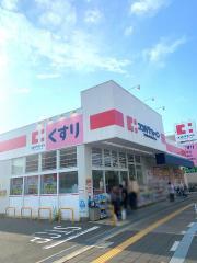 ココカラファイン薬局 鳳店
