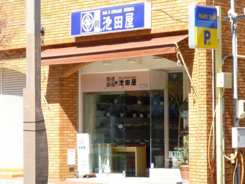 池田 屋 浜松