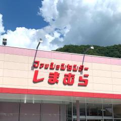 ファッションセンターしまむら 可部店