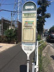 「東中学校入口」バス停留所