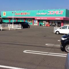 ディスカウントドラッグコスモス 三津浜駅店