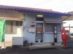 有田中樽簡易郵便局
