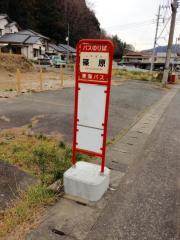 「篠原」バス停留所