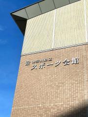 神奈川県立スポーツ会館体育館