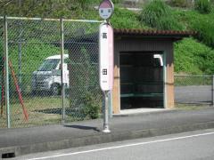 「高田」バス停留所