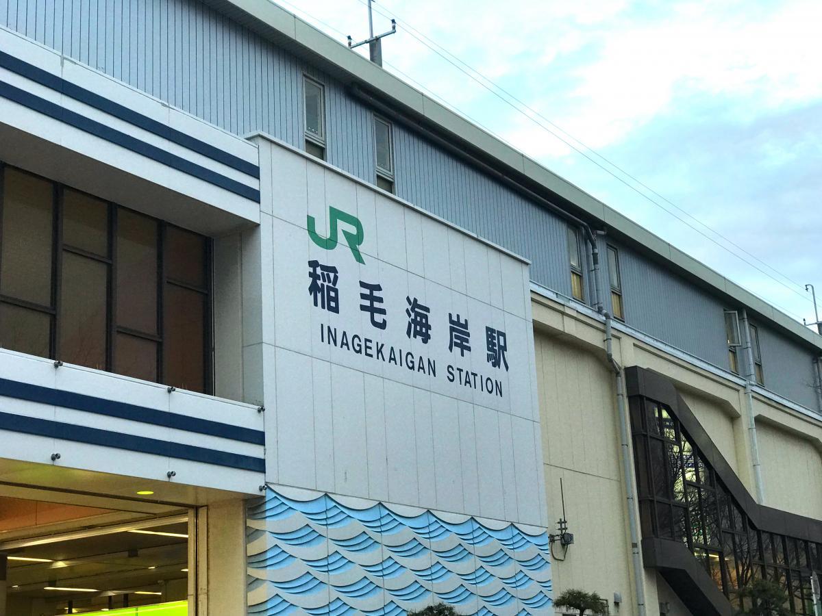 JR稲毛海岸駅の写真です。