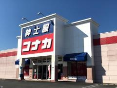 紳士服コナカ安中店