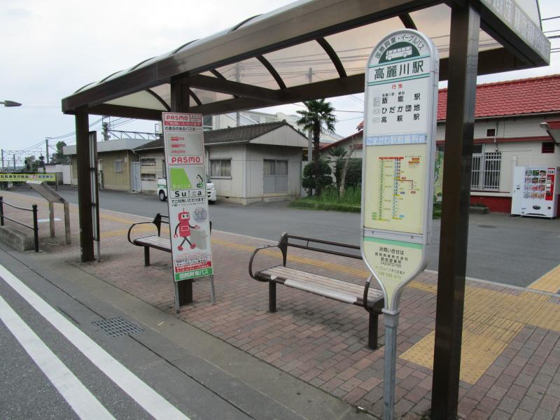 高麗 川 駅 高麗川駅 - Wikipedia