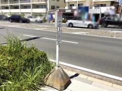 「鵠沼海岸」バス停留所