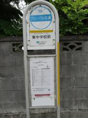 「東中学校前」バス停留所