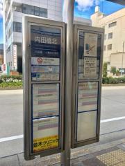 「内田橋北」バス停留所