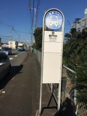 「老門中」バス停留所
