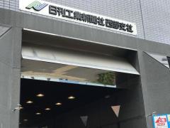 株式会社日刊工業新聞社西部支社