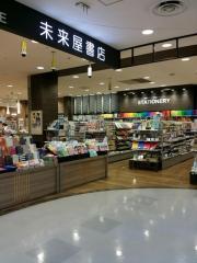 未来屋書店 金沢フォーラス店