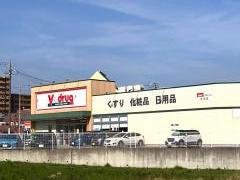 V・drug 牛田店