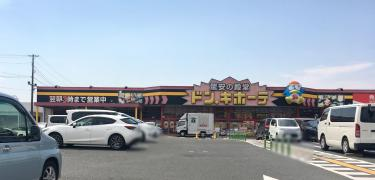 ドン・キホーテ パウ仙台南店