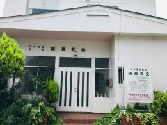 日本基督教団 綾瀬教会