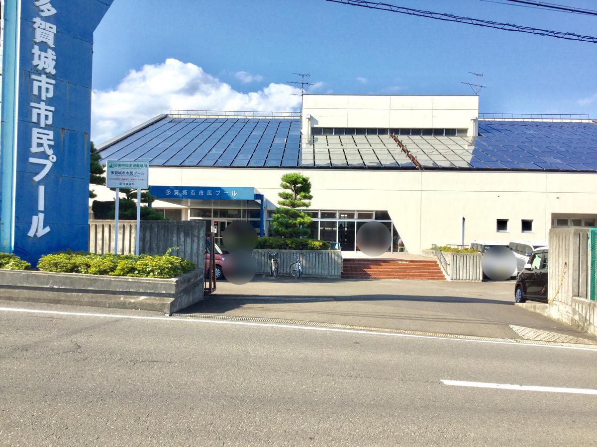 多賀城市民プールです。