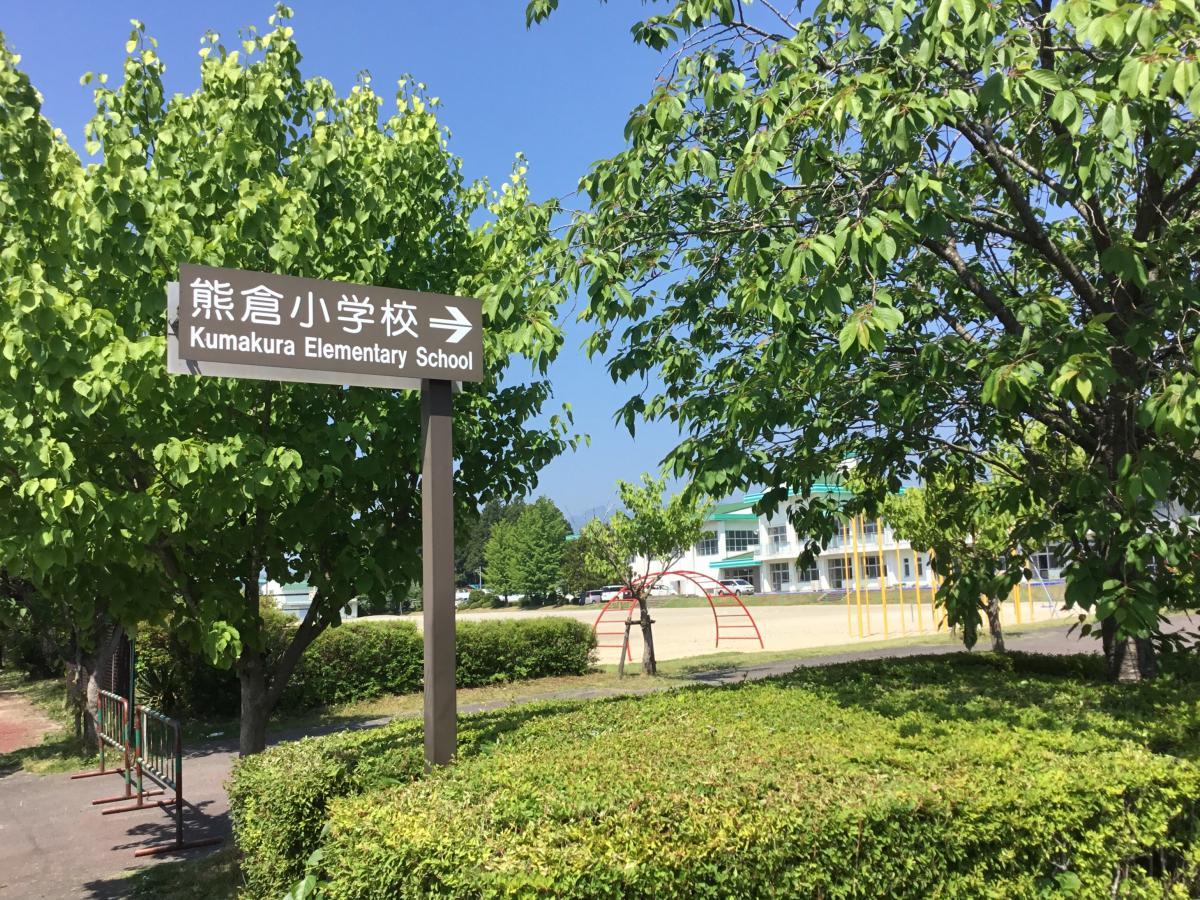 小学校 熊倉