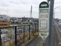 「膝折三丁目」バス停留所