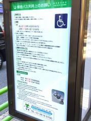 「鉄砲洲」バス停留所